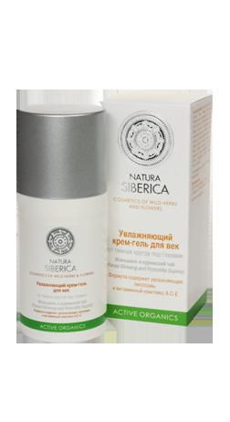 Crema Gel Hidratant Antipungi Anticearcan Natura Siberica NST9